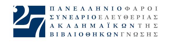 Λογότυπο συνεδρίου